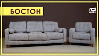 ДИВАН «БОСТОН». Обзор 3 х местного дивана Бостон (Boston) от Пинскдрев в Москве