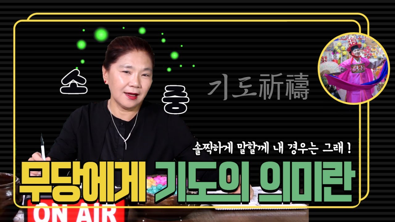 [무당 김혜숙 tv] 무당에게 기도의 의미란? 솔직하게 말할께... 나한텐 그런것 같아서