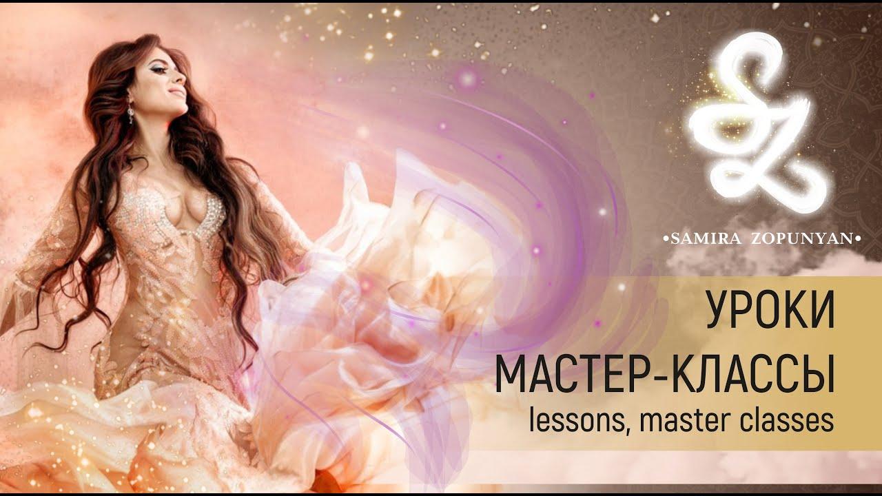 Samira Zopunyan | Oriental dance lesson | Arms | Урок восточного танца | Руки