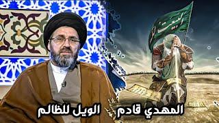 متصل: يسأل سؤال عن الإمام المهدي(عجل الله فرجه) | السيد رشيد الحسيني