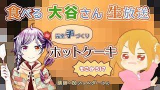 食べる大谷さん生放送 菓子作りRTA回(ゲスト:祝ショルダーさん)