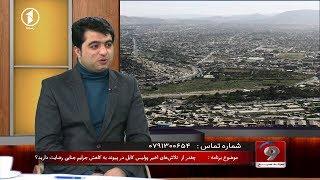 Morning Magazine 09.02.2020 - تلاشهای اخیر پولیس کابل در پیوند به کاهش جرایم جنایی