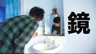 鏡の自分が話しかけてきたら...どうするよ。 thumbnail