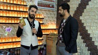 بامداد خوش - خیابان - دیدار سمیر صدیقی از صفی جان کسی که کار عسل را می کند