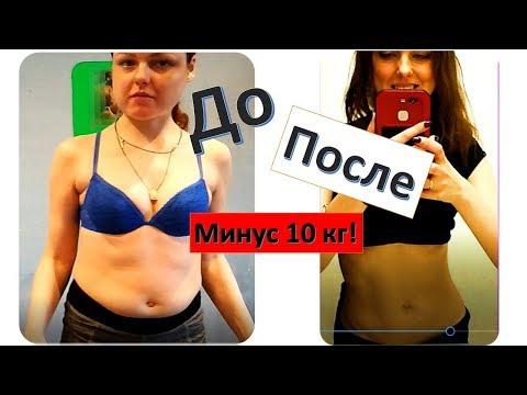 ➤  Как похудеть на 10 кг | Мой опыт | В домашних условиях | Все секреты