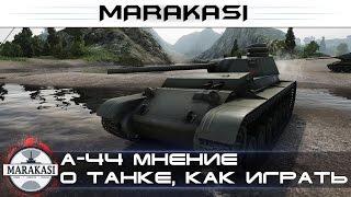 World of Tanks А-44 мнение о танке, как лучше играть, почему чужие бои