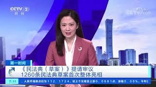 《第一时间》 20191224 1/2| CCTV财经