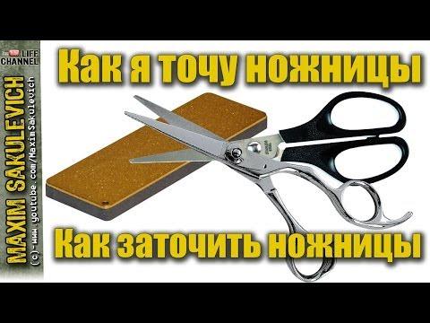 Вопрос: Как наточить ножницы?