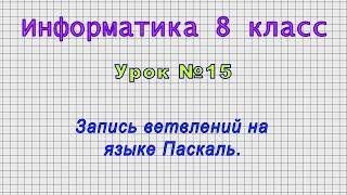 Информатика 8 класс (Урок№15 - Запись ветвлений на языке Паскаль.)