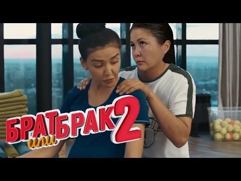 Кинокөрме: Брат или брак 2