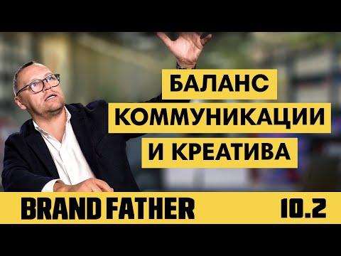 BRAND FATHER #10.2   БАЛАНС КОММУНИКАЦИИ И КРЕАТИВА   FEDORIV VLOG