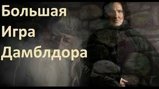 БОЛЬШАЯ ИГРА ДАМБЛДОРА - Северус Снейп.