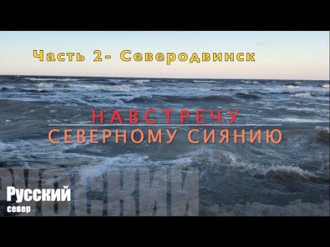 АРХАНГЕЛЬСК 2020 Ч.2. Северодвинск. Белое море. Ягры. Краеведческий музей