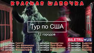 Красная Шапочка Тур 2018. Русские концерты в США.