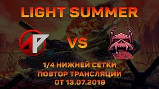 ARM PRIDE vs Infernal Light Summer 1/4 нижней сетки. 13.07.2019