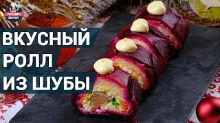 Вкусный ролл селедка под шубой. Как приготовить? | Готовим вкусноё