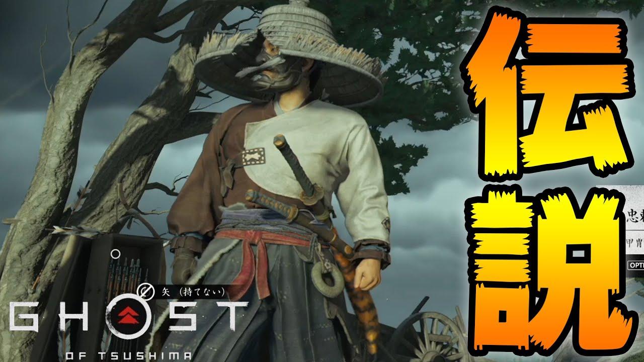 """伝説の鎧""""忠頼の装束"""" ゴーストオブツシマpart12"""