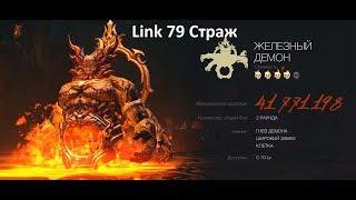 [ RU ] Revelation Online ОБТ - Курган мечей 3*: Железный демон