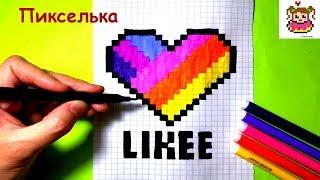 Как Рисовать Сердечко по Клеточкам из Likee ♥ Рисунки по Клеточкам