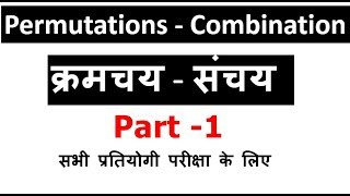 Permutations And Combinations Tricks [In Hindi] Part -1