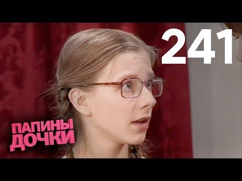 Папины дочки | Сезон 12 | Серия 241