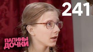 Папины дочки   Сезон 12   Серия 241