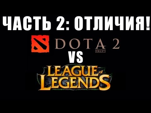видео: dota 2 vs. league of legends - Часть 2: Ключевые отличия. via mmorpg.su