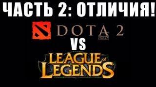 DOTA 2 vs. League of Legends - Часть 2: Ключевые отличия. via MMORPG.su