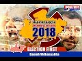 "MP Damoh VidhanSabha |  किसका होगा ""दमोह"""