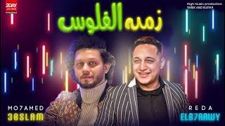 رضا البحراوي - عبسلام | زمن الفلوس | Reda Elbahrawy. Abd El Salam - Zmn El Flos | Music 2020