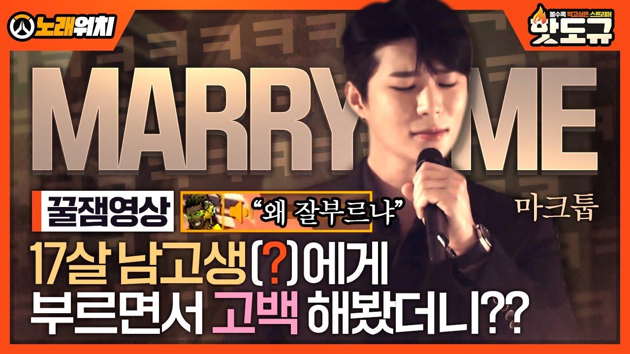 노래워치] '17살 남고생(?)' 한테 '마크툽 - Marry Me' 부르면서 고백 해봤더니??ㅋㅋㅋㅋㅋㅋ (꿀잼) [핫도규]