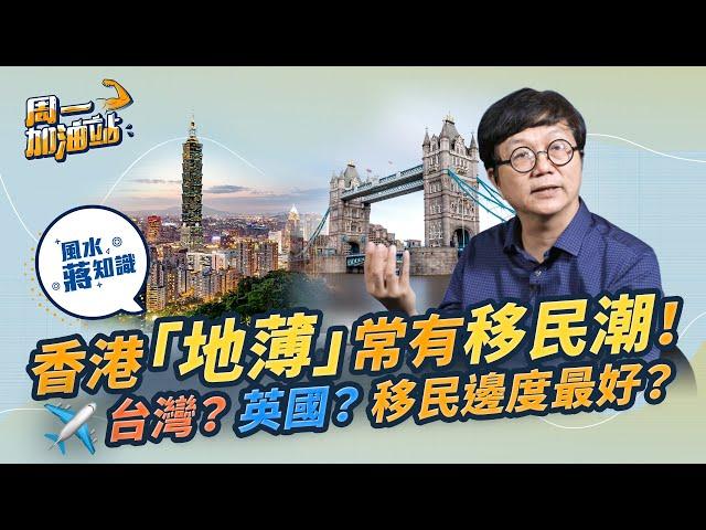 風水學堂:點解香港成日有移民潮?風水師:地薄!移民台灣、英國、加拿大邊度最好?