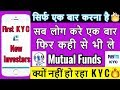 पहली बार Mutual Funds kaise खरीदे ? How to Invest via Paytm Money ?