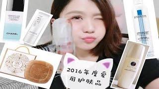 ★yumiko★ 2016年度最爱的护肤品   Best Of 2016 Skincare