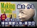 Making Of Dolls#078『球体関節人形・原型13 顔を作る』
