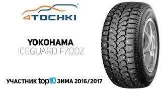 Зимняя шина Yokohama iceGuard Stud F700Z на 4 точки. Шины и диски 4точки - Wheels & Tyres(, 2016-09-29T15:39:57.000Z)