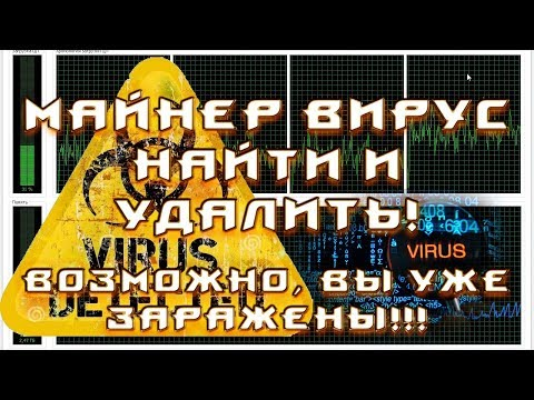 Как удалить майнер / майнинг вирус. Как удалить вирус который грузит систему.