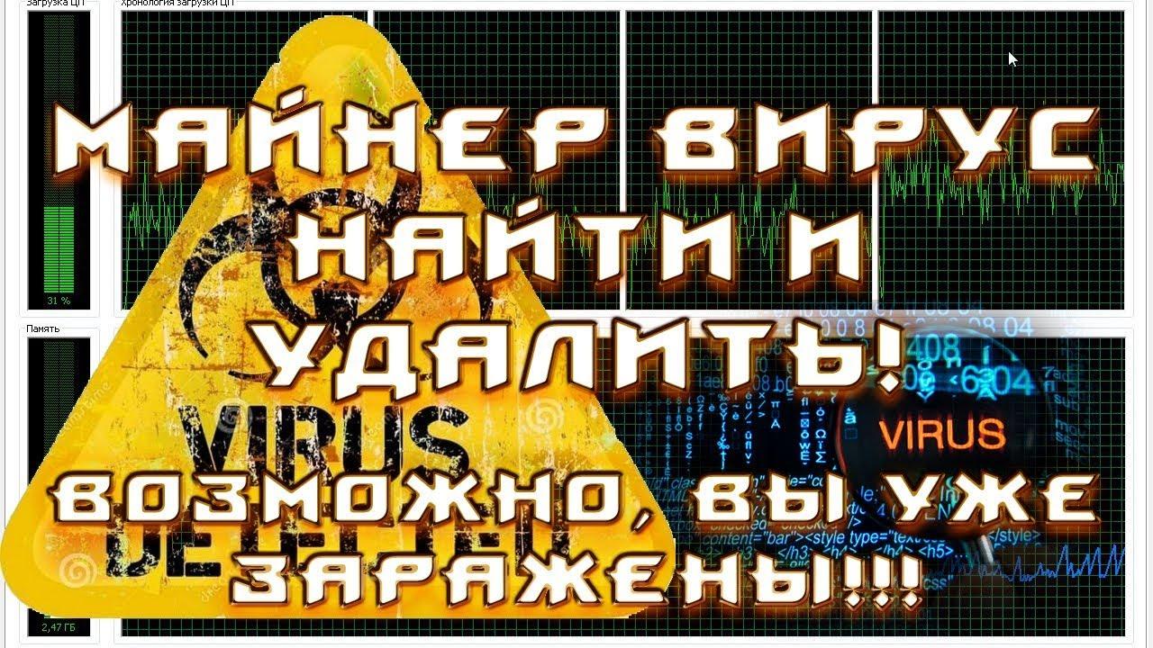 Как найти и удалить майнер онлайн майнинг за рубли
