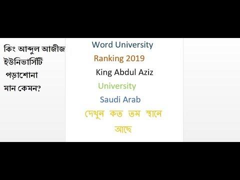 King Abdul Aziz University Ranking