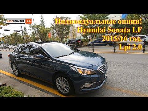 Авто из Кореи - Hyundai Sonata LF, 2015/16 года в Россию, Украину, Грузию!