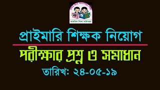 Primary School Teacher Job Question Answer 2019 - Primary Teacher exam question Out 2019 -question