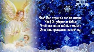 Волшебное поздравление  с Рождеством Христовым 2019!