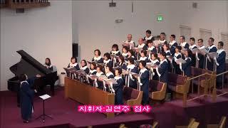 1231CMC * 사랑의 주 예수  세리토스선교교회 할렐루야  찬양대 2017  12  31