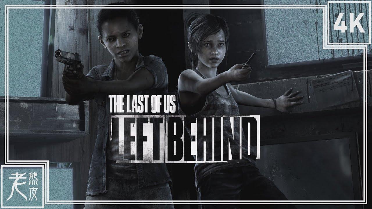 【最後生還者:拋諸腦後】4K 劇情影集(中文字幕) - The Last of Us : Left Behind - 美國末日│PS4 Pro原生錄製 - YouTube