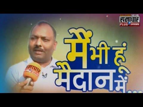 Mai Bhi Hu Maidan Mai: BSP Candidate Ashok Tripathi from Sadar,Pratapgarh