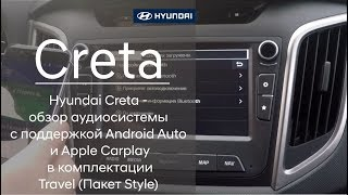 Hyundai Creta - обзор аудиосистемы с поддержкой Android Auto и Apple Carplay