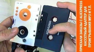 AliExpress: достаем из коробки и тестируем MP3 адаптеры для кассетного магнитофона в Mercedes CLK(, 2016-11-30T06:55:36.000Z)