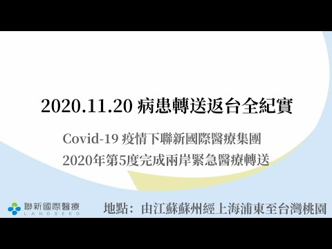 2020.11.20病患轉送回台全紀實