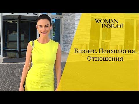 Бизнес. Психология. Отношения / Светлана Керимова