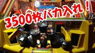 【メダルゲーム】モノポリー2に3500枚バカ入れしてみたPart1